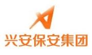 湖北兴安公司